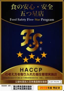 食の安心・安全五つ星店