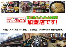 【宴会・会食利用OK】GotoEat富山県プレミアム食事券