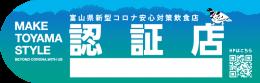 富山県新型コロナ安心対策飲食店